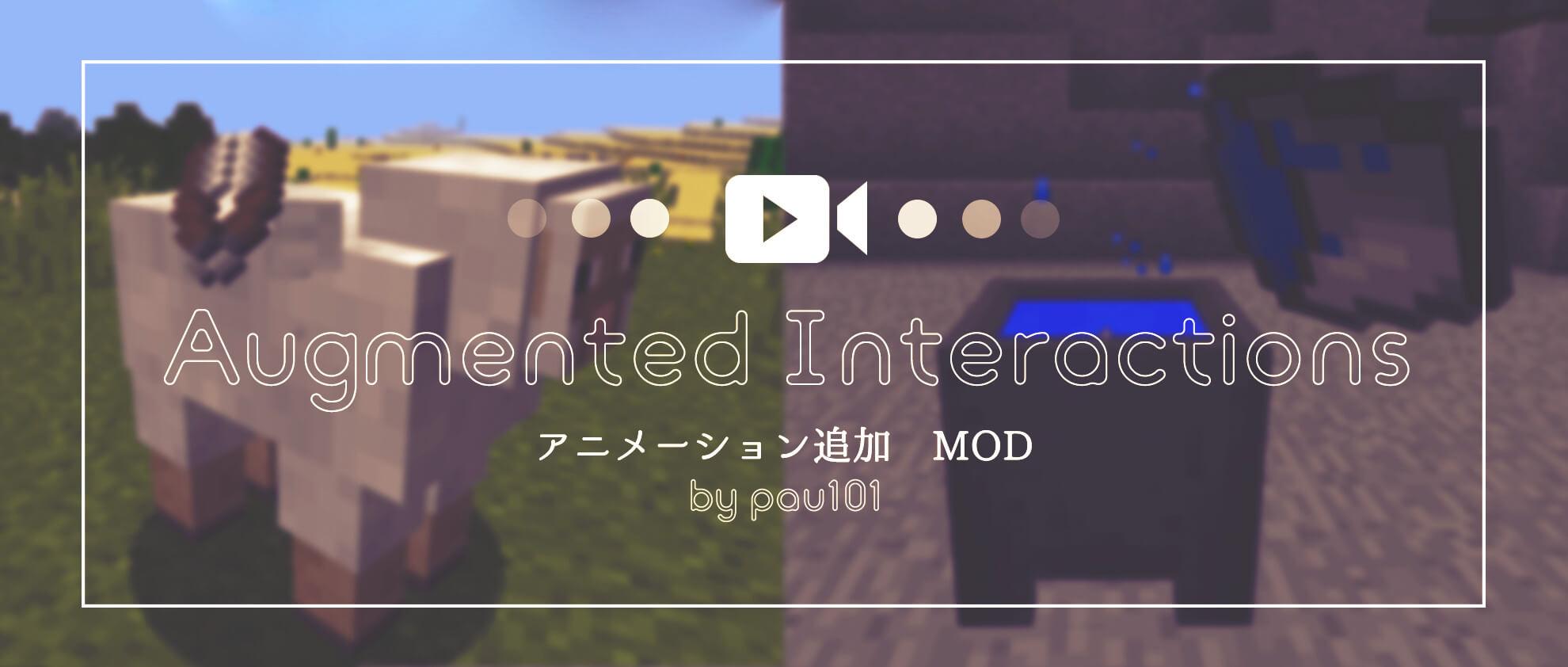 "【MOD】欲しかったあの"" アニメーション ""が追加!?『Augmented Interactions』【Minecraft】"