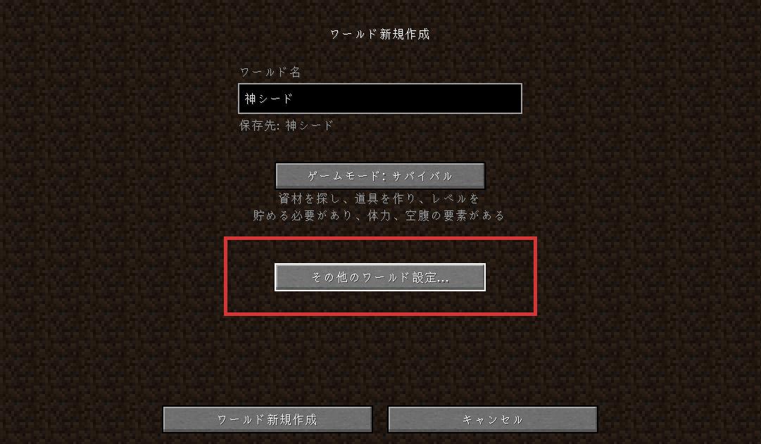 統合 神 値 シード 版 マイクラ