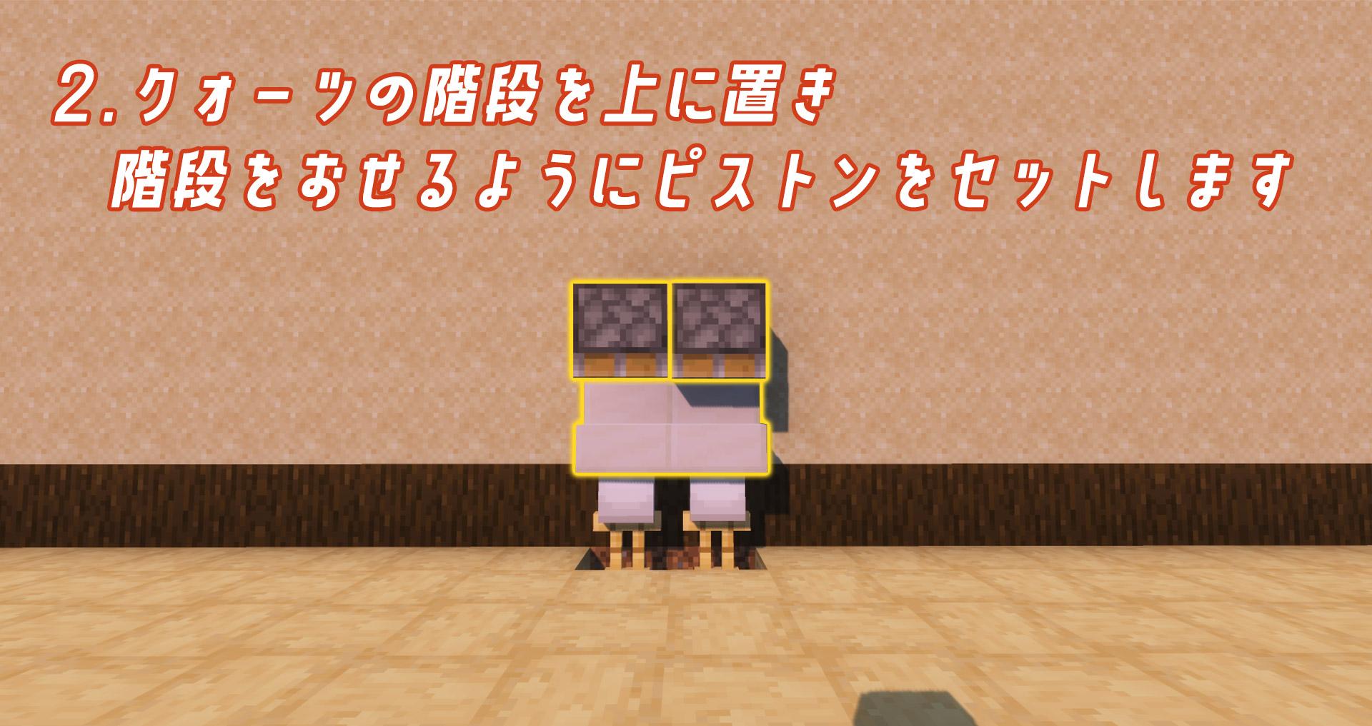 マイクラ 3 3 ピストン ドア