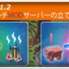 【1.11.2】初心者必見!MODサーバーの立て方!【Minecraftサーバー】