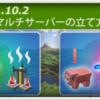 【1.12.2】マインクラフトマルチサーバーの立て方!【Minecraft】