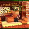 プロ顔負けのマイクラ画像が作れる!オリジナルスキンも?!「Nova Skin」を紹介!
