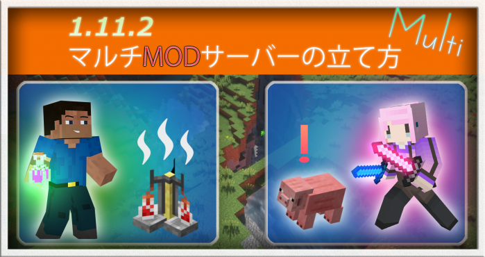 マイクラ 1.15 mod