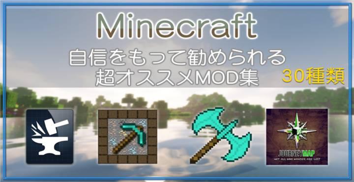 1.15 mod マイクラ