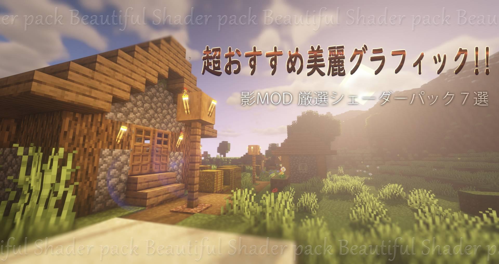 マイクラ pe 影 mod マインクラフトPEで使いたい!おすすめModアプリ20選